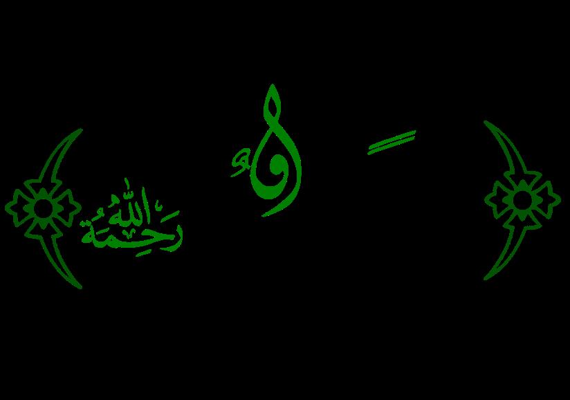 Abdul-Qadir Gilani's name in Arabic calligraphy