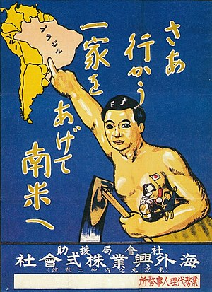"Japanese Brazilians - A poster used in Japan to attract immigrants to Brazil. It reads: ""Let's go to South America (Brazil highlighted) with families."""