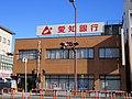 Aichi Bank Kuwana Branch.jpg