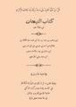Al-Tijan.pdf
