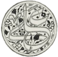Alee (Egyptian coin).png