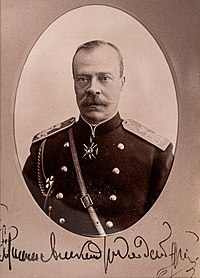 Alexander Petrovich Duke of Oldenburg.jpg