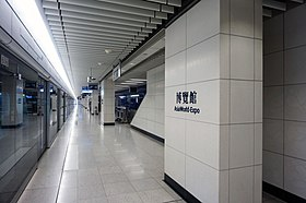 AsiaWorld-Expo Station 2017 07 part5.jpg