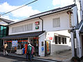 Asuke Post Office, Asuke-cho Toyota 2012.JPG