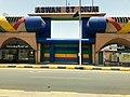 Aswan Stadium, Aswan, AG, EGY (48026769726).jpg