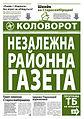 Avatat-gazeta.jpg