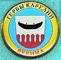 Badge Яккима.jpg