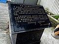 Beilun-Puli dragon boat cultural communication stele at Liyu Lake 20170819.jpg