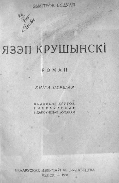 File:Biadulia.Jazep Krusynski(1).djvu