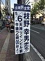 Billboard of the Constitutional Democratic Party of Japan in Tenjin, Fukuoka.jpg