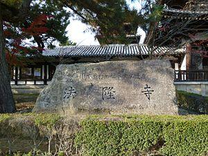 Buddhist Monuments in the Hōryū-ji Area - Image: Buddhist Monuments in the Horyu ji Area 122507