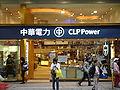 CLPpower.JPG