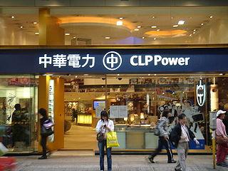 CLP Group Hong Kong electric power company