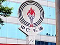 CPCCT stele on CPCCT Baochangkeng Station 20200407.jpg