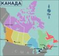Canada regions map (uk).png