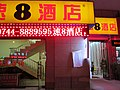 China IMG 3145 (29109757864).jpg