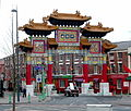 Chinese Arch (109156390).jpg