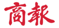 Chinese Commercial News logo.png