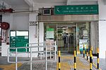 Choi Hung Chuen Post Office (clear view).jpg