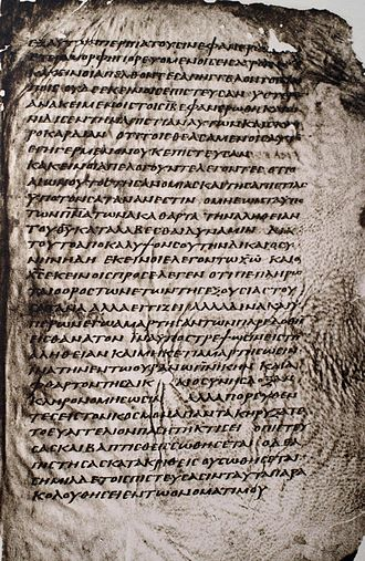 Codex Washingtonianus - Mark 16:12-17 with the Freer Logion in 16:14