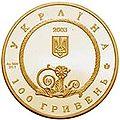 Coin of Ukraine Pectoral a.jpg