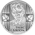 Coin of Ukraine Samchuk R.jpg