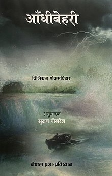 Cover of Aandhibehari (45004710664).jpg