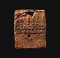 Cuneiform tablet case impressed with four cylinder seals, for cuneiform tablet 66.245.15a- quittance MET DP-13441-006.jpg