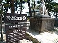 Direction Board of Kitamura Seibou Memorial House and its House.jpg