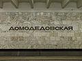 Domodedovskaya (Домодедовская) (5476241685).jpg