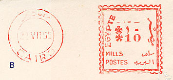 Egypt stamp type B7B.jpg
