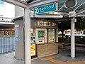 Ekimae Tram Stop (2017-09-18) 2.jpg