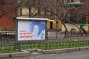 "Russian legislative election, 2007 - Advertising for United Russia in Saint Petersburg saying ""Choose Saint Petersburg of Putin!"""