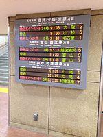 Electronic signage of Kanazawa Station.jpg