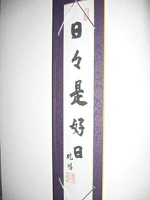 "Nichi nichi kore kōnichi - ""Every day is a good day."""
