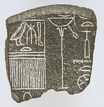 Fragment of a Dish Dedicated by Two Kings to the Goddess Hathor of Dendera MET 09.180.543 01.jpg