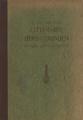 Frank van der Goes Herinneringen Nieuwe Gids (1931).pdf
