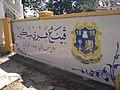 Free School Addrs. - panoramio.jpg