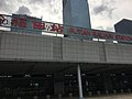 Futian Railway Station entrance 13 08-07-2019.jpg