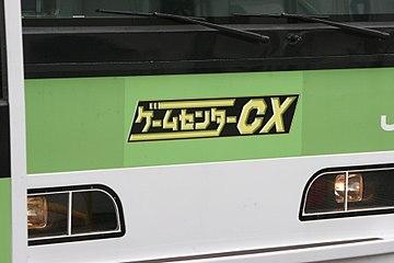 ゲームセンターcx 178