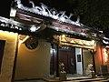 Gate of Huguo Suiliangwang Temple in Xitang Town at night.jpg