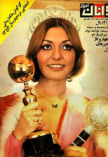 Photo of Googoosh on cover of a magazine