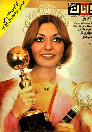 Googoosh - Googoosh on the cover of Javanan e Emrooz Magazine, 1974