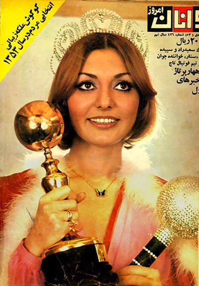 Googoosh on the cover of Javanan e Emrooz Magazine, 1974 Googoosh on Javanan e Emrooz.JPG