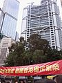 HKFTU Chater Road 香港各界慶典委員會 HSBC HQ Cheung Kong Centre Jan-2013.jpg