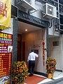 HK 上環 Sheung Wan 水坑口街 Possession Street Feb-2018 Lnv2 福陞閣 Fook Sing Court name sign 02.jpg