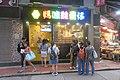 HK 上環 Sheung Wan 禧利街 Hillier Street food shop night July 2019 IX2.jpg