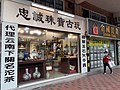HK 佐敦 Jordan 渡船街 Ferry Street near 文華新邨 Man Wah Sun Chuen March 2020 SS2 14.jpg
