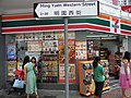 HK 北角 North Point 明園西街 2-6 Ming Yuen Western Street sign 7-11 shop visitors King's Road May-2012.JPG