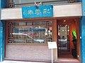 HK CWB 銅鑼灣 Causeway Bay 信德街 Shelter Street March 2019 SSG blue shop sign restuarant.jpg